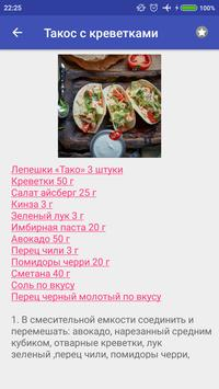 Такос screenshot 3