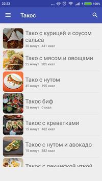 Такос screenshot 1