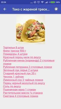 Такос screenshot 2