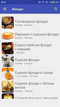 Сырное фондю Рецепты с фото poster