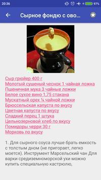 Сырное фондю Рецепты с фото screenshot 2
