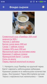 Сырное фондю Рецепты с фото screenshot 3