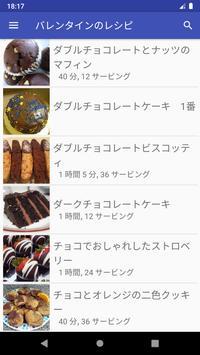 バレンタイン レシピアプリオフライン。レシピ 記録 poster