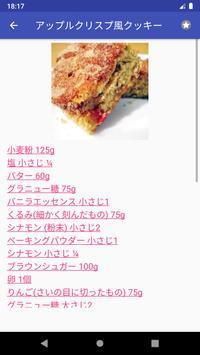 バレンタイン レシピアプリオフライン。レシピ 記録 screenshot 1