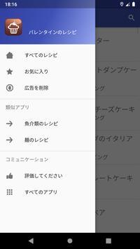 バレンタイン レシピアプリオフライン。レシピ 記録 screenshot 7