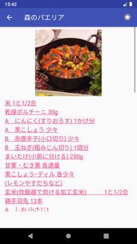 炊くのレシピアプリオフライン。レシピ 記録 poster