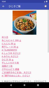 炊くのレシピアプリオフライン。レシピ 記録 screenshot 2