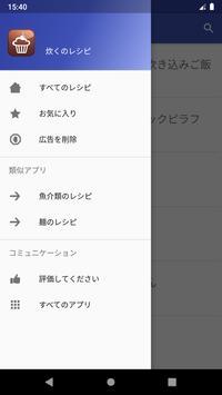 炊くのレシピアプリオフライン。レシピ 記録 screenshot 3