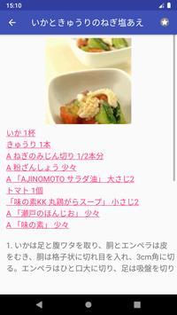 マリネのレシピアプリオフライン。レシピ 記録 screenshot 1