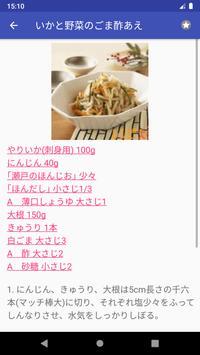 マリネのレシピアプリオフライン。レシピ 記録 screenshot 2