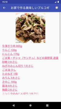 マリネのレシピアプリオフライン。レシピ 記録 screenshot 6