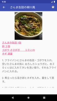 蒸すのレシピアプリオフライン。レシピ 記録 screenshot 3