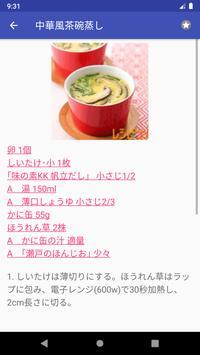蒸すのレシピアプリオフライン。レシピ 記録 poster