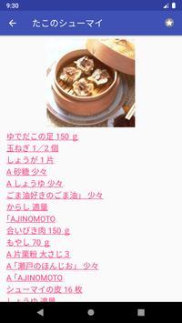 蒸すのレシピアプリオフライン。レシピ 記録 screenshot 1