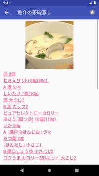 蒸すのレシピアプリオフライン。レシピ 記録 screenshot 2
