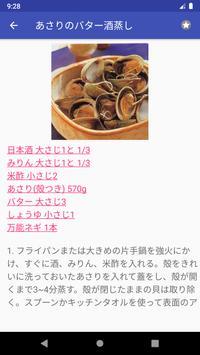 蒸すのレシピアプリオフライン。レシピ 記録 screenshot 4