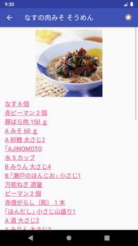 蒸すのレシピアプリオフライン。レシピ 記録 screenshot 5