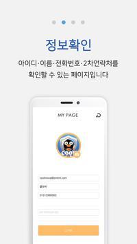 쿨모바 screenshot 3