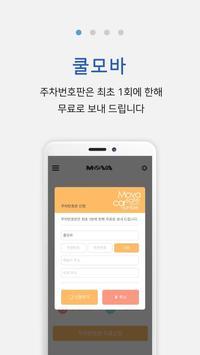 쿨모바 screenshot 1