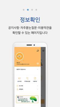 쿨모바 screenshot 2
