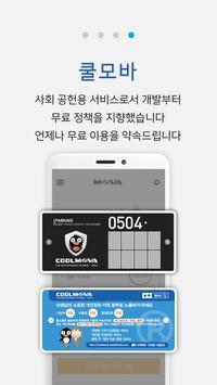 쿨모바 screenshot 7