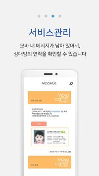 쿨모바 screenshot 6