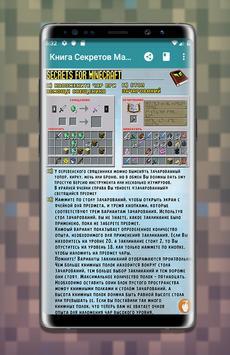 Книга Секретов для Майнкрафт screenshot 3
