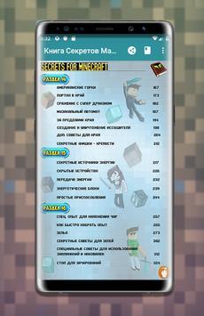 Книга Секретов для Майнкрафт poster