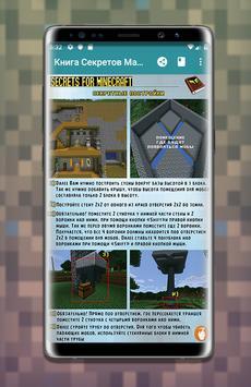 Книга Секретов для Майнкрафт screenshot 2