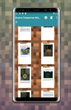 Книга Секретов для Майнкрафт screenshot 4