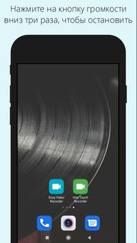простой видеомагнитофон - Фоновый видеомагнитофон скриншот 1