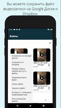 простой видеомагнитофон - Фоновый видеомагнитофон скриншот 4
