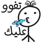 Stickers Arabia icon