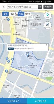 토지이용규제 capture d'écran 1
