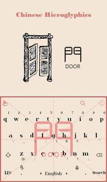 Chinese Door Keyboard Theme poster