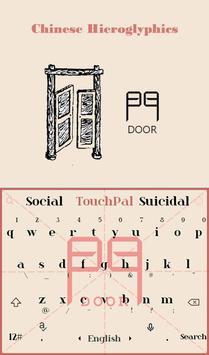 Chinese Door Keyboard Theme screenshot 1