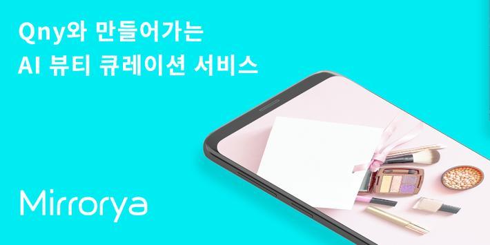 Mirrorya screenshot 4