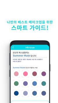 Mirrorya screenshot 2