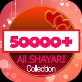 All Hindi Shayari Collection icon