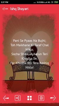 All Hindi Shayari Collection screenshot 6