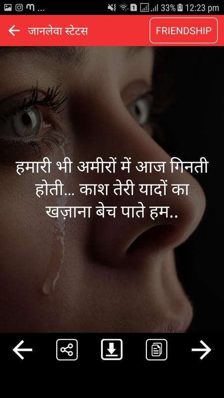 Dard Status Shayari In Hindi For Android Apk Download