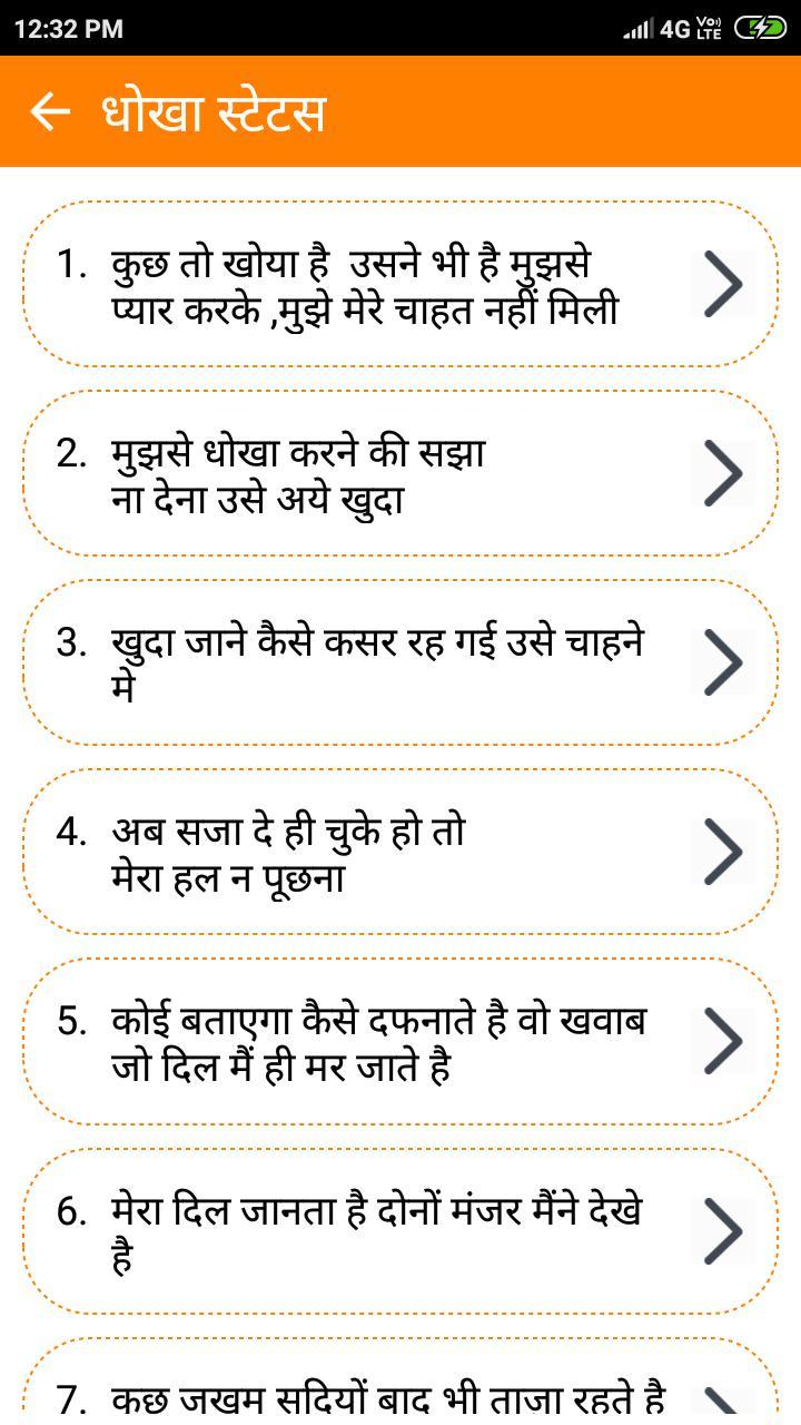 Dhokha Shayari Hindi for Android - APK Download