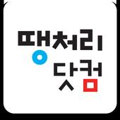 땡처리닷컴 icon