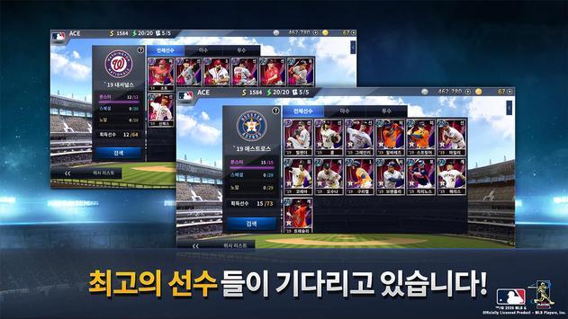 MLB 9이닝스 GM 스크린샷 13