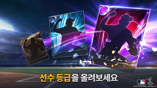 MLB 9이닝스 GM 스크린샷 2
