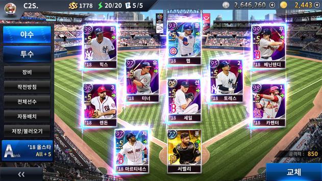 MLB 9이닝스 GM 스크린샷 7