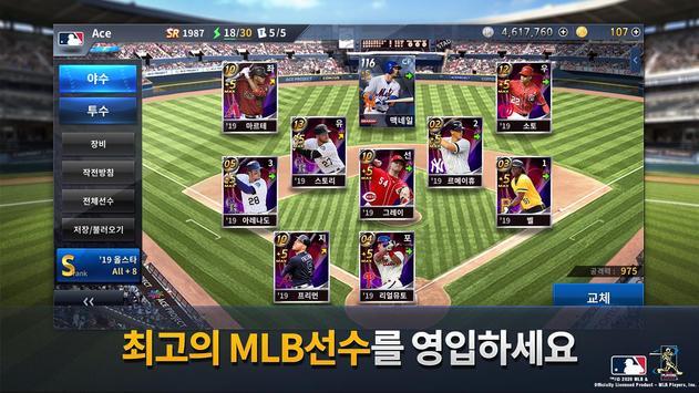 MLB 9이닝스 GM 스크린샷 9