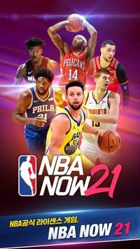 NBA NOW 21 포스터