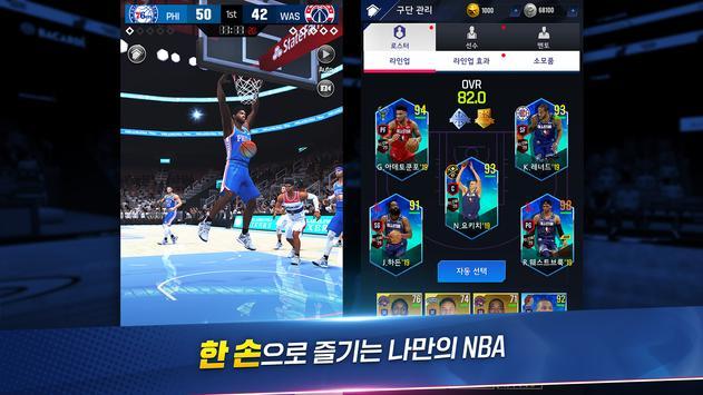 NBA NOW 21 스크린샷 14