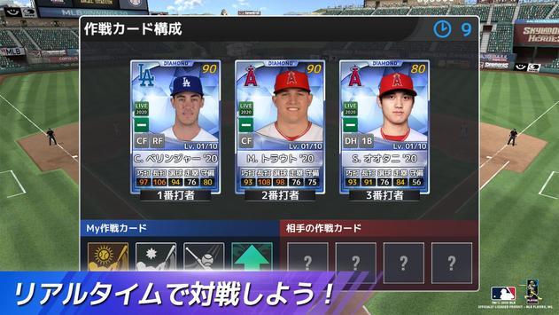 MLB:9イニングス20 スクリーンショット 14